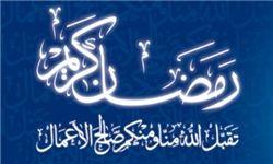 شرح دعای روز اول ماه مبارک رمضان