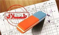 کلمه طلاق از شناسنامه زنان مطلقه حذف میشود