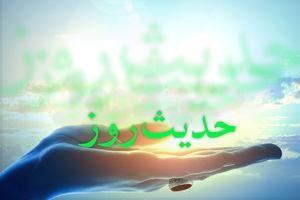 سخن امام علی(ع) درباره رهآورد جاده درخشان/ حدیث روز