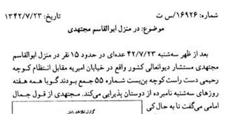 انتخابات آزاد به سبک پهلوی دوم + سند