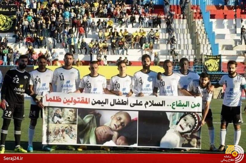 عکس/ اقدام فوتبالیستهای لبنانی در حمایت از کودکان مظلوم یمن