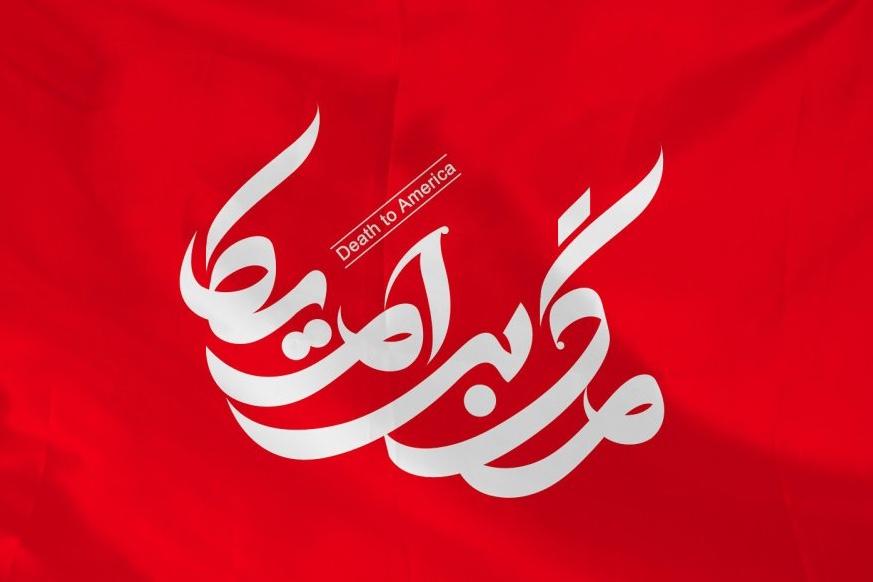چرایی همسو بودن شعار مرگ بر آمریکا با انقلاب اسلامی