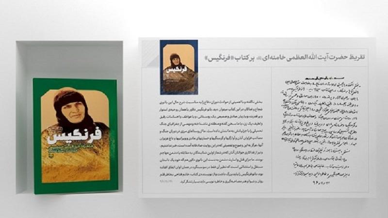 تقریظ رهبر انقلاب برکتاب «فرنگیس» با  چاپ هشتم  منتشر شد