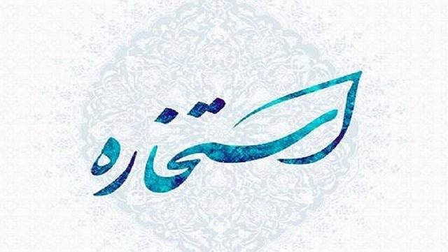 نقش استخاره در سپهر سیاسی ایران
