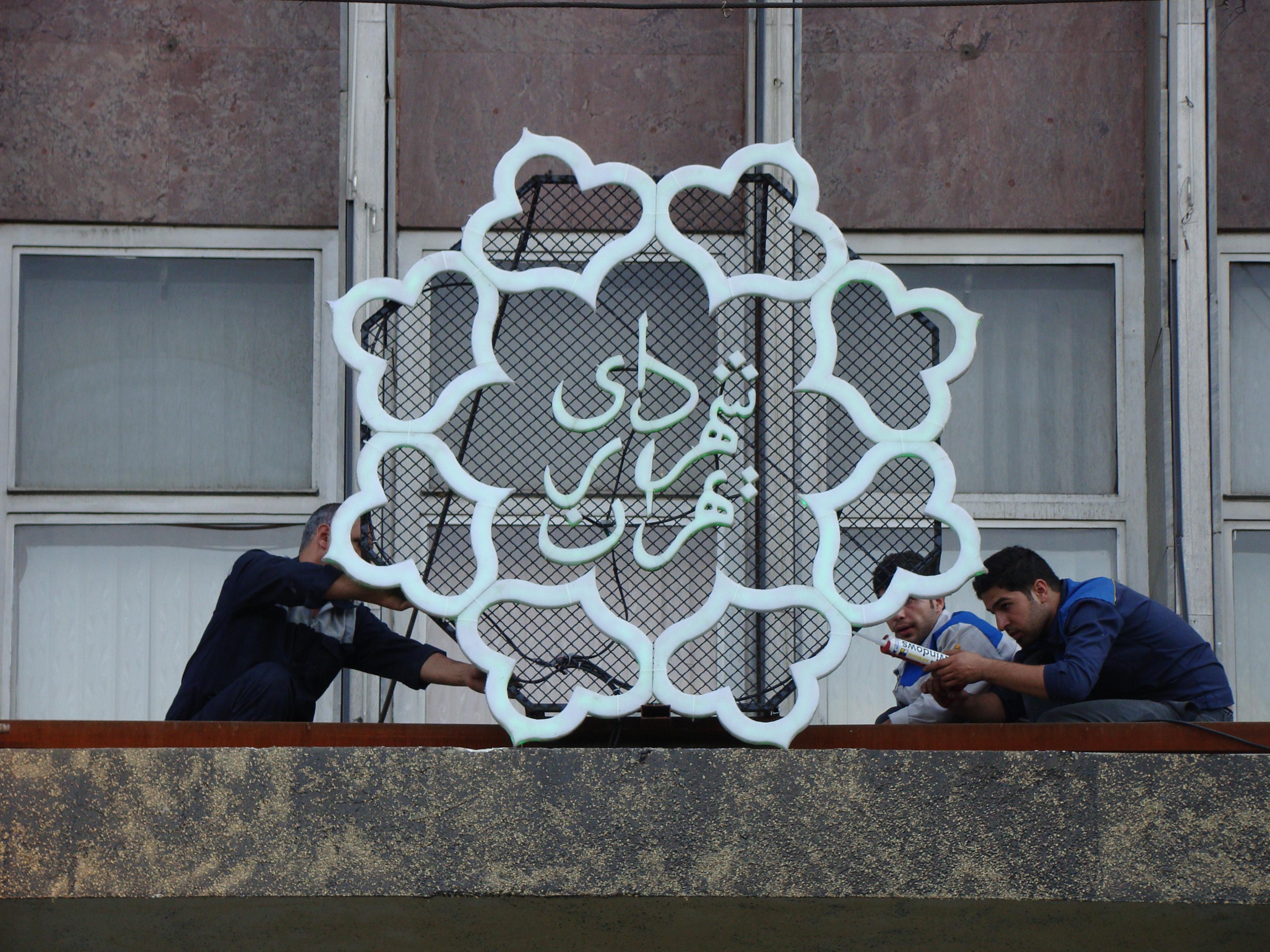 آیا می توان به تدبیر شهردار جدید تهران امید داشت؟