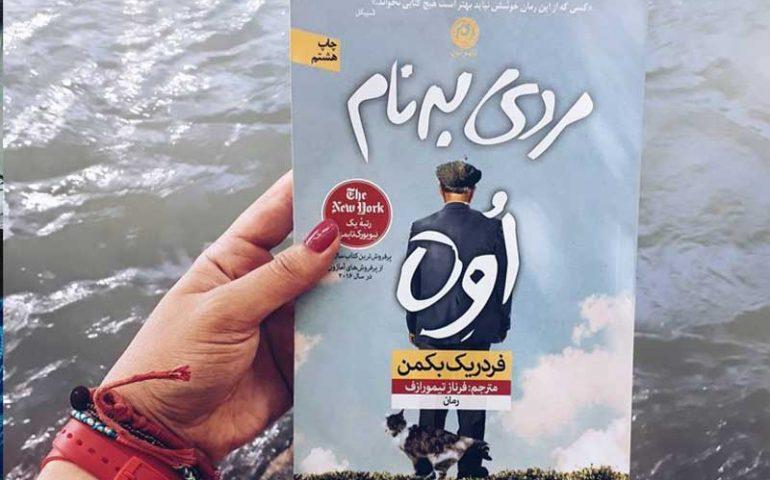 کسی که از این رمان خوشش نیاید بهتر است هیچ کتابی نخواند