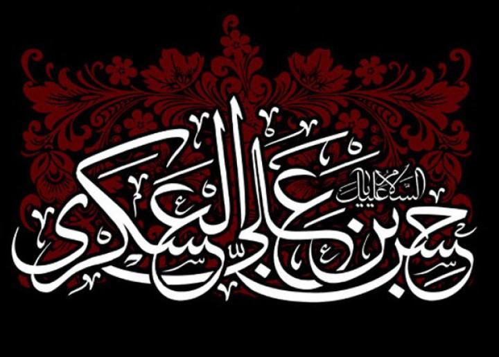 مختصری ازفعالیت های «امام حسن عسکری عله السلام»