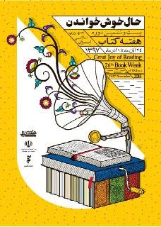 ارسال ۵۰ میلیارد ریال کتاب به مساجد استانهای کشور