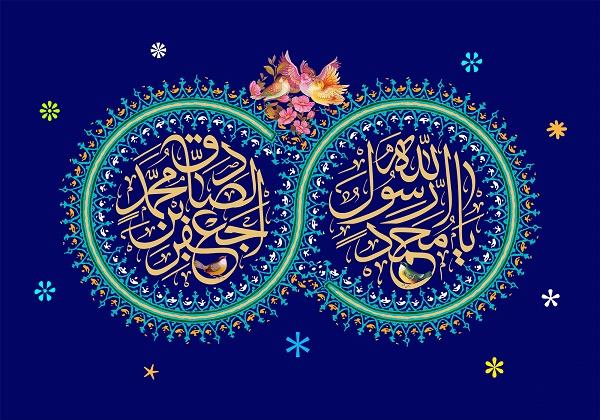 جشن ولادت  حضرت محمد مصطفی (ص) برگزار میشود+عکس