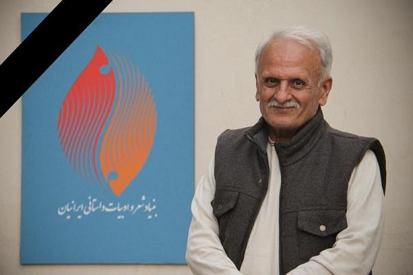 پیام تسلیت بنیاد شعر و ادبیات داستانی برای درگذشت عباس عبدی