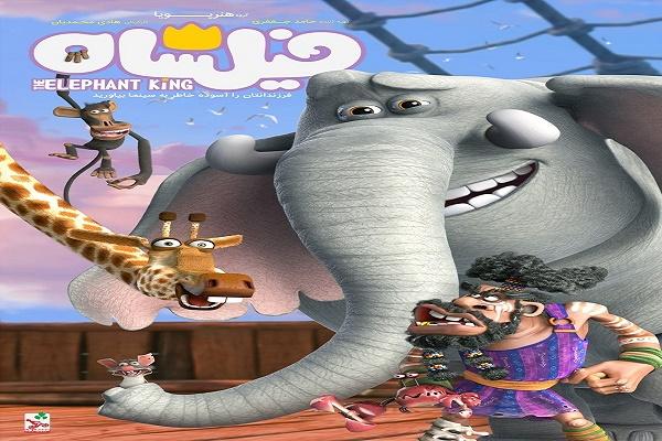 فروش اینترنتی «فیلشاه» آغاز شد