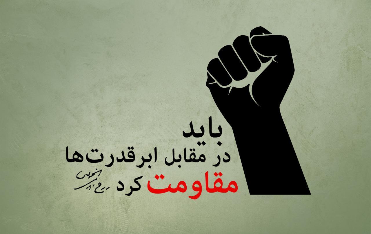 نظریّهی مقاومت؛ دیالکتیکِ مردم و حاکمیت