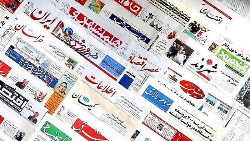 مهمترین تیترهای روزنامههای اقتصادی امروز  14 آذر ماه +عکس