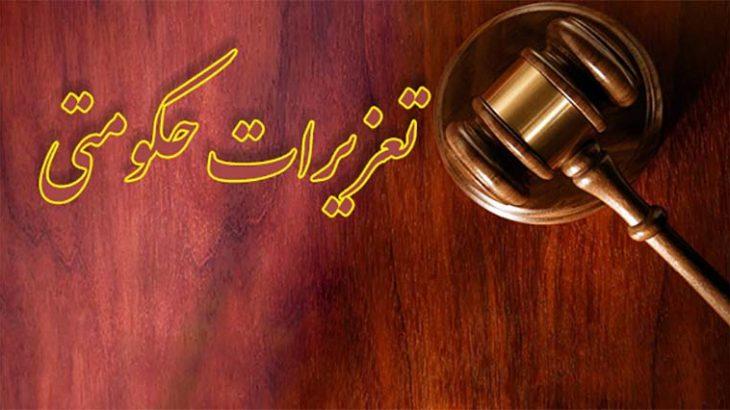 قضات تعزیرات، هنگام صدور رأی، تداوم تخلف را هم در جریمهها لحاظ کنند