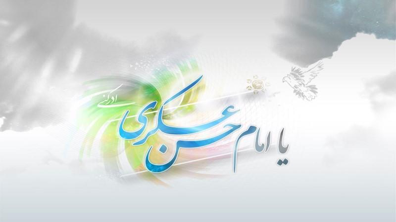 گلچینی از بهترین اشعار  ویژه میلاد «امام حسن عسکری علیه السلام»