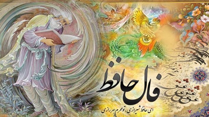 علت محبوبیت فال حافظ در میان ایرانیان