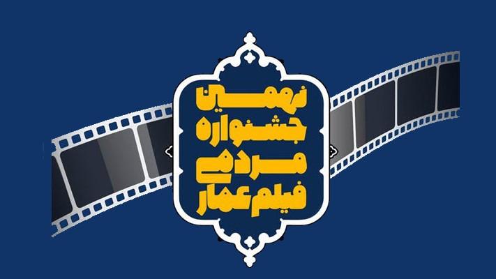 سخنرانان جشنواره فیلم «عمار» معرفی شدند