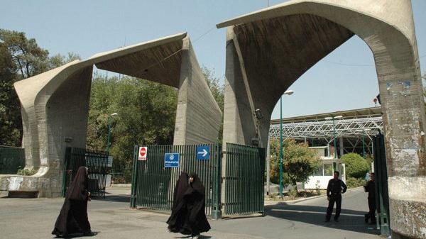 تجمع امروز مقابل دانشگاه تهران غیرقانونی بود