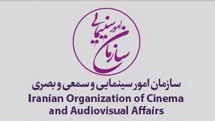 مجوزهای محتوایی و مالکیت آثار غیر سینمایی در سال ۹۷ اعلام شد