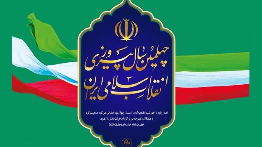 افتتاح کتابخانه مرکزی مشهد در چهلمین سالگرد پیروزی انقلاب اسلامی