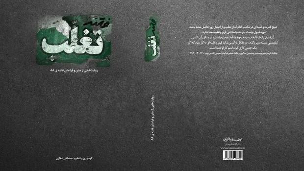«فتنه تغلب» روایتهایی منتشر نشده  فتنه ۸۸به چاپ سوم رسید