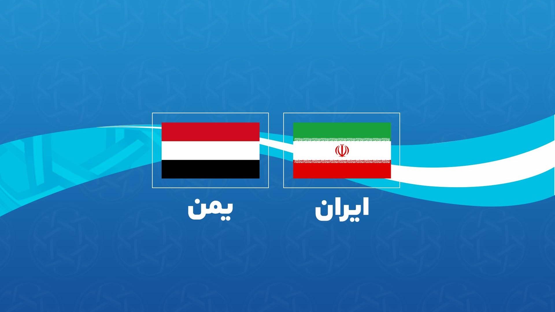برگزاری جلسه هماهنگی دیدار تیمهای ملی فوتبال ایران و یمن