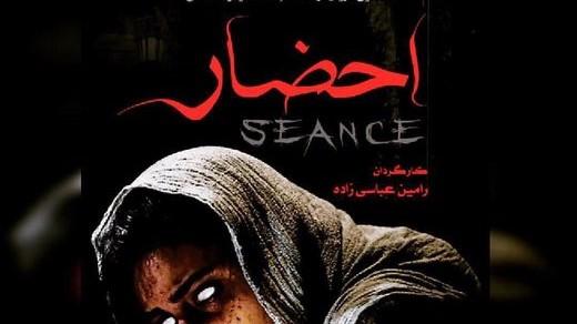 اولین سریال ترسناک ایرانی «احضار»