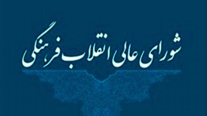 ماجرای پیامکهای جنجالی در جلسه 11 دی شورای عالی انقلاب فرهنگی