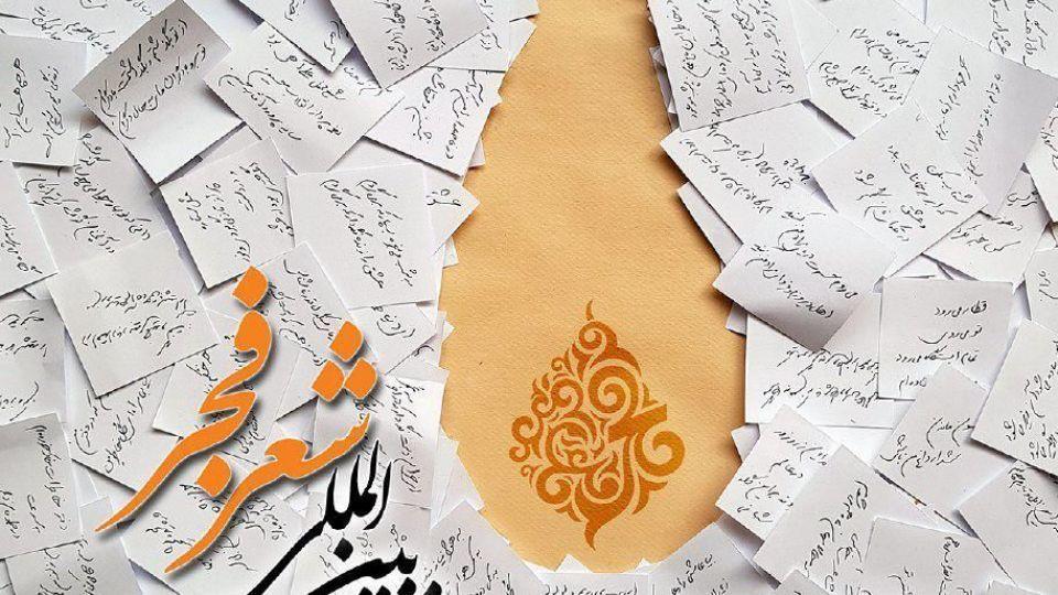 محفل انجمن ادبی «غزل»  ۳۷ ساله شد