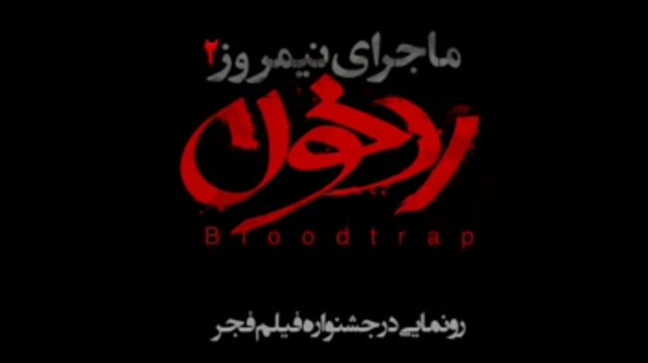 رد خون در بخش سودای سیمرغ جشنواره فیلم فجر+عکس