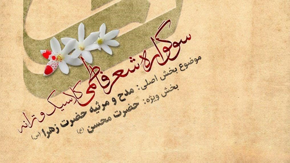 فراخوان سوگواره شعر فاطمی «حریر سوخته» اعلام شد+پوستر