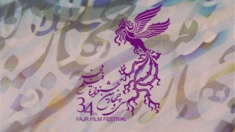 به زودی بلیت فروشی سی و چهارمین جشنواره موسیقی فجر آغاز میشود