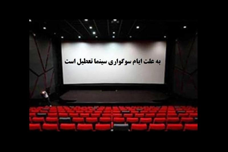 تمامی سینماهای سراسر کشور فردا تعطیل است