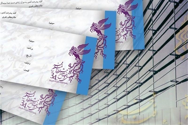 روش خرید بلیت جشنواره فیلم فجر+قیمت بلیت