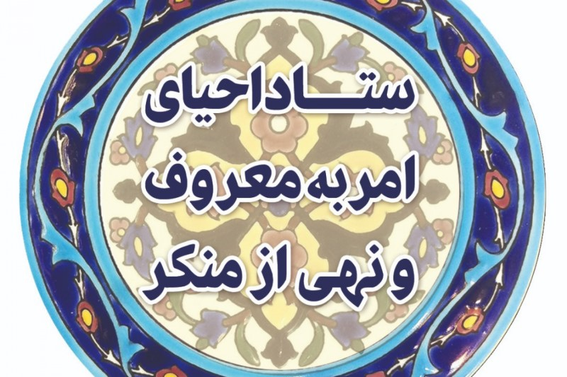 واکنش ستاد احیای امر به معروف به تبلیغات نامتعارف حجاب+عکس