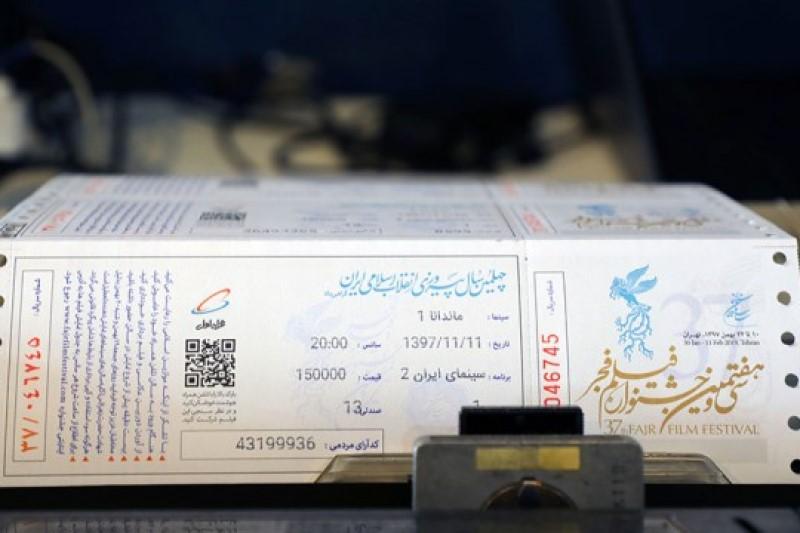 ظرفیت پیشفروش بلیتهای جشنواره فیلم فجر افزایش یافت