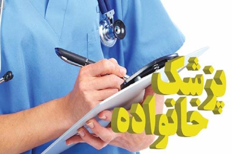 اجرای طرح پزشک خانواده در سراسر کشور