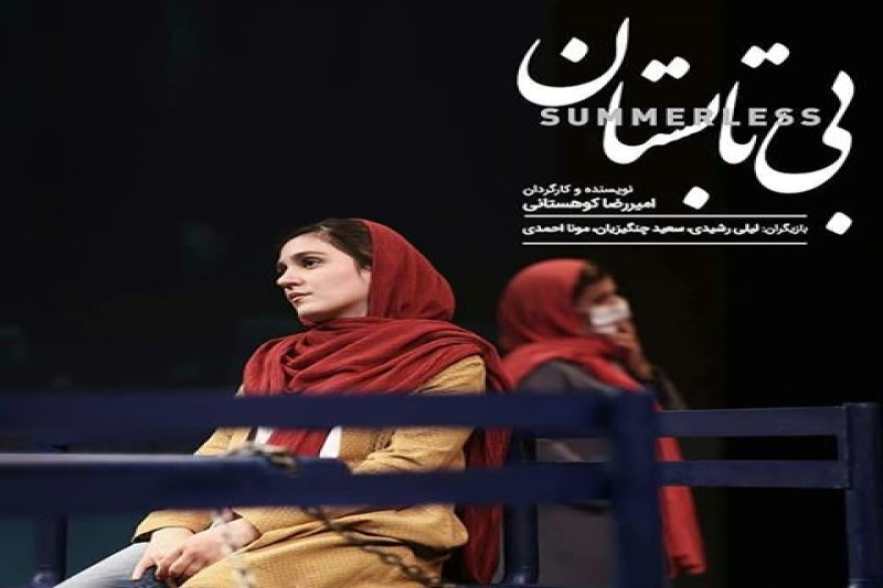 «بیتابستان» در تئاتر مستقل تهران اجرا میشود