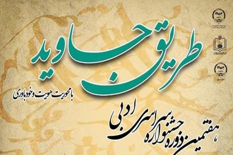 فراخوان هفتمین جشنواره ادبی «طریق جاوید» منتشر شد