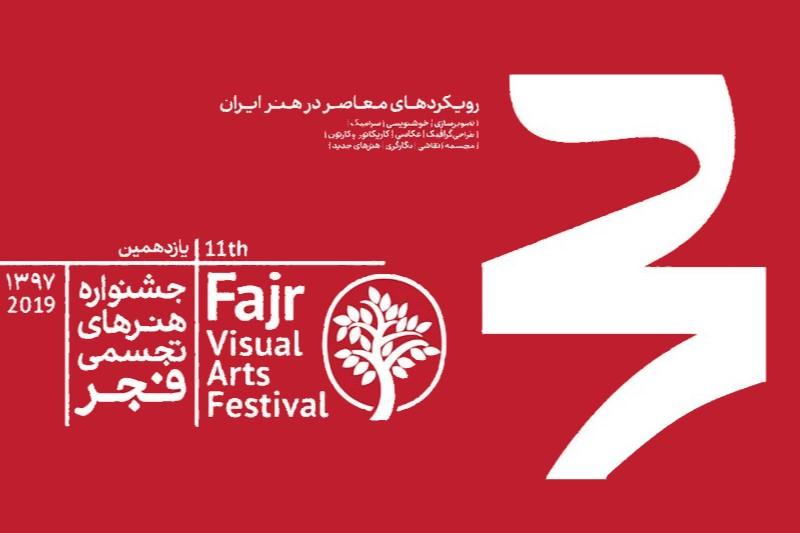 مجموعه پوسترهای جشنواره فجر رونمایی شد