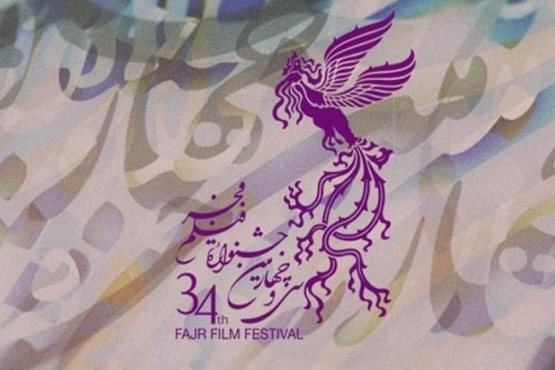 معرفی نامزدهای بخش مسابقه تبلیغات سینمای ایران در فجر ۳۷