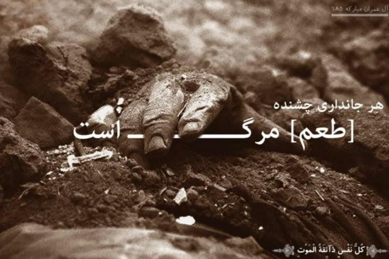 آیا دعای «جریده» که نزد همراه با میت دفن میشود، معتبر است؟