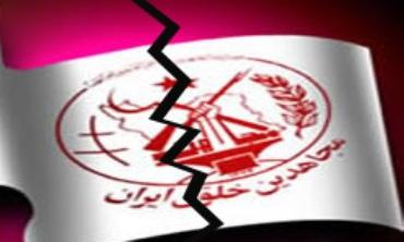 دیدار سفرای عربستان و قطر با سرکرده منافقین در پاریس