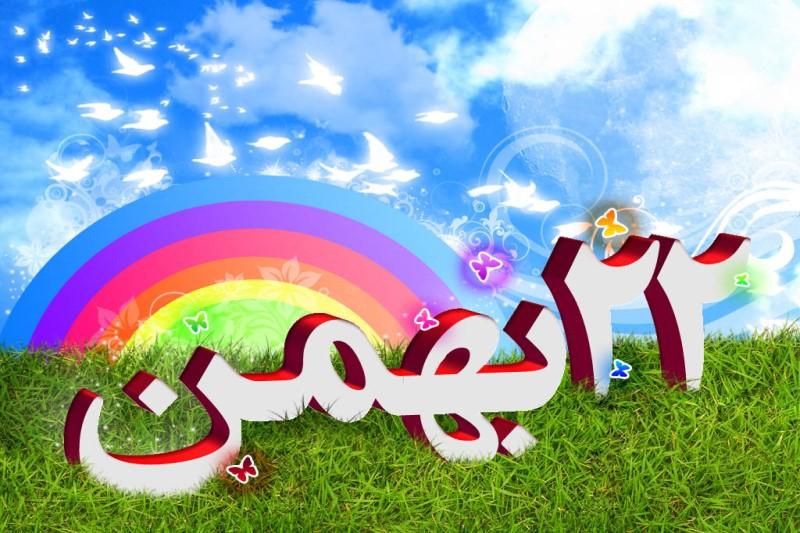 ویژهبرنامه رادیو فرهنگ به مناسبت سالروز ۲۲ بهمن