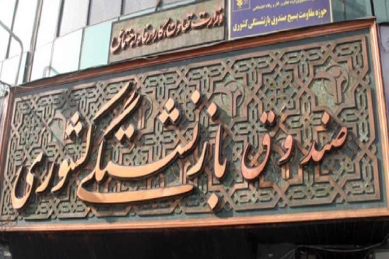 واریز عیدی بازنشستگان صندوق بازنشستگی کشوری