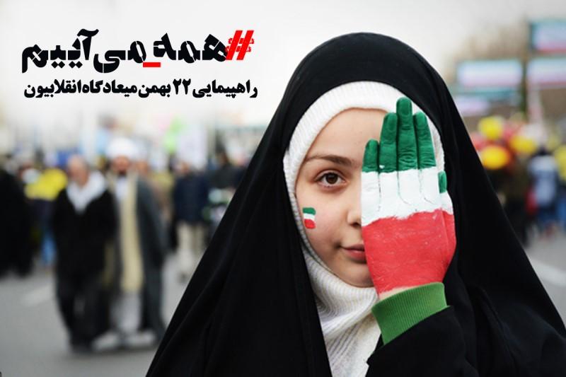 استقبال کاربران فضای مجازی  راهپیمایی باشکوه چهلمین سالگرد پیروزی انقلاب اسلامی+تصاویر