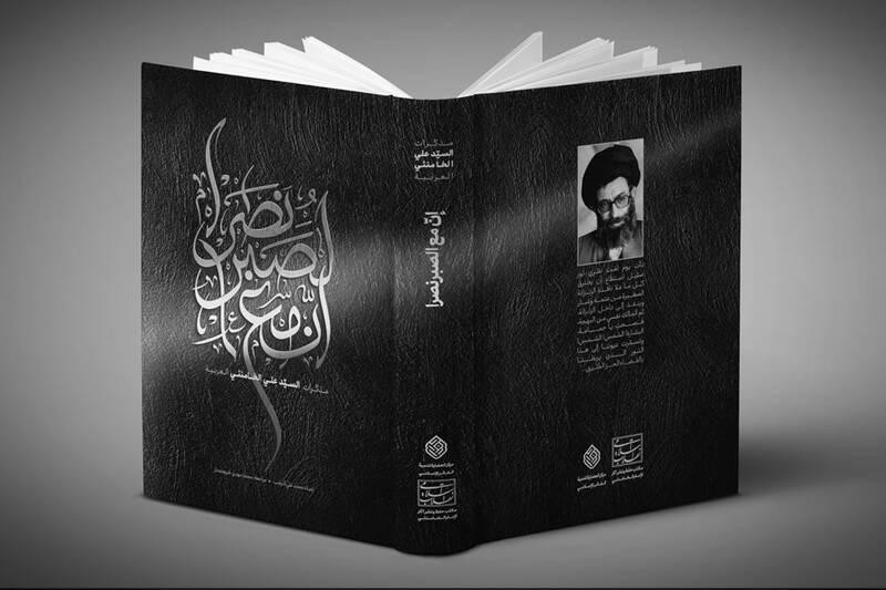 چگونه خاطرات رهبرانقلاب  به  عربی تدوین شد؟ +عکس