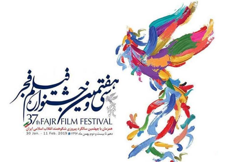 نامزدهای بخش مسابقه سینمای ایران (سودای سیمرغ) و (نگاه نو) سی و هفتمین جشنواره فیلم فجراعلام شد