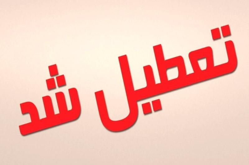 فردا سه شنبه ۲۳ بهمن ماه مدارس  کدام استانها تعطیل است؟