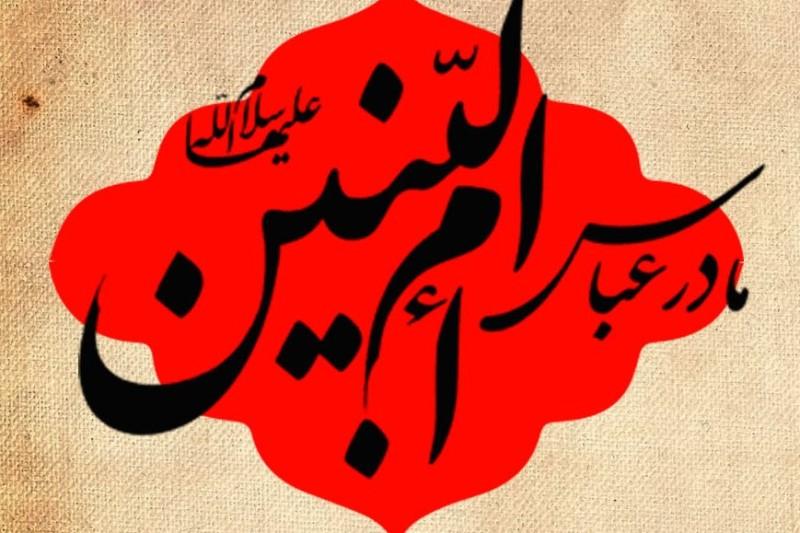 روایت شهید مطهری پیرامون زندگانی حضرت ام البنین (س)
